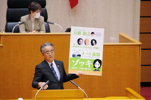 2月定例愛知県議会 私の一般質問