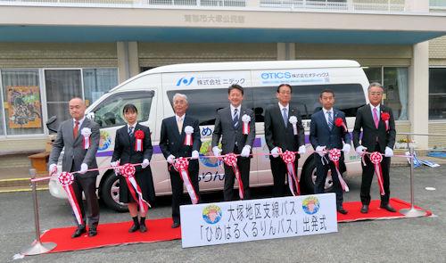 大塚地区支線バス「ひめはるくるりんバス」出発式