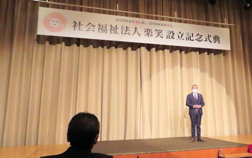 社会福祉法人「楽笑」設立記念式典