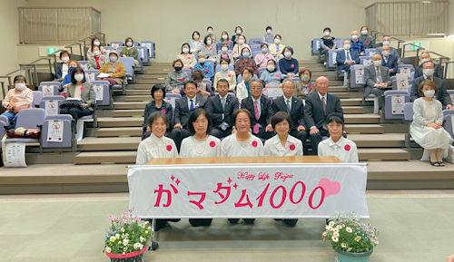 蒲郡シルバー人材センター女性部会(がマダム1000)発足式